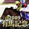 日刊ゲンダイ 有馬記念2009