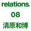 「リレーションズドット」 08 表紙/清原和博 バックナンバー - Yappa