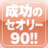 「スモールビジネス」成功のセオリー90!
