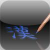 i漢字ドリル