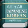 YBM 올인올 일한 사전 - Japanese Korean DIC