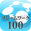 仕事効率化Tips-最強フレームワーク100 - Dreamonline,inc.