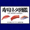 寿司ネタ図鑑 - SHOGAKUKAN INC.