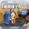 月刊 格闘技マガジン