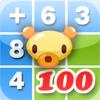 計算クロス100