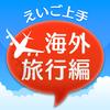 えいご上手海外旅行編 - CAI MEDIA CO.,LTD.