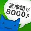 英単完全攻略8000語 - CAI MEDIA CO.,LTD.