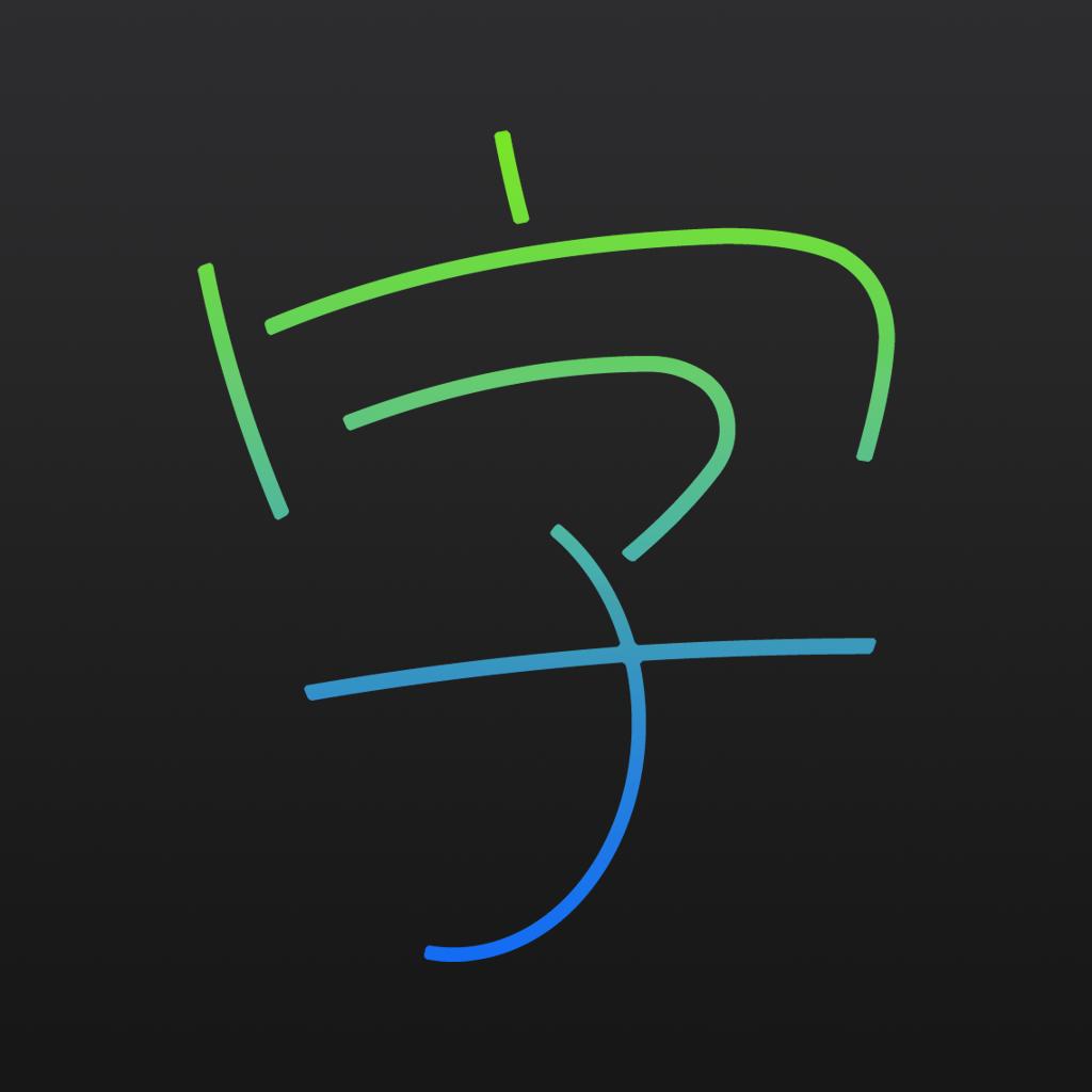 wishoTouch 和英・漢字辞典 - sazanami software